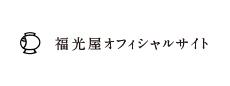 福光屋オフィシャルサイト