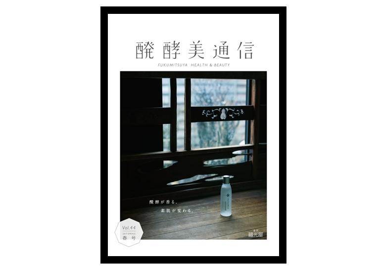 醗酵美通信 vol.44 春号