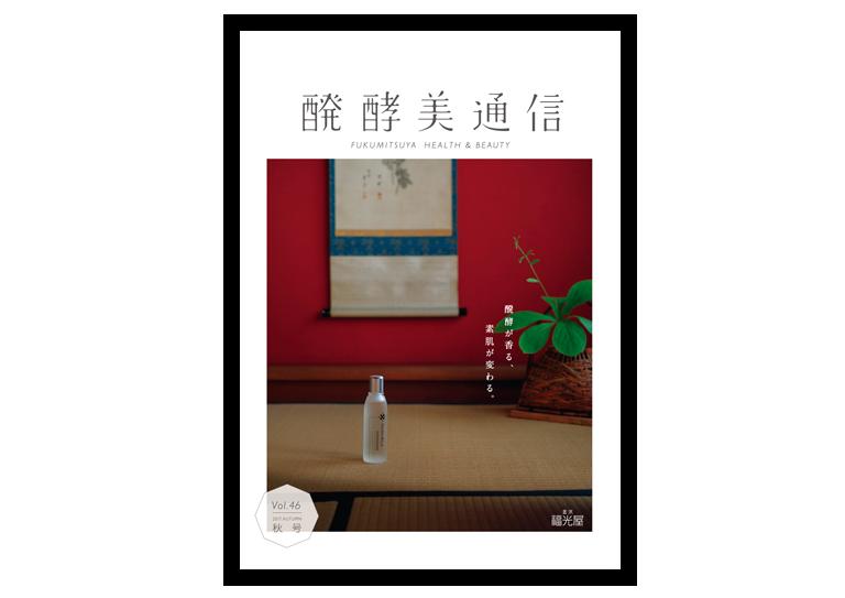 醗酵美通信 vol.46 秋号