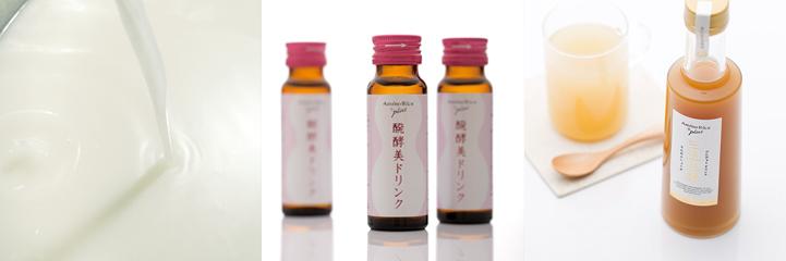 米醗酵の恵みが凝縮、飲む美容液「FRE-01」