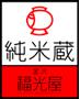 純米蔵 福光屋