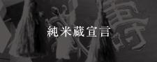 純米蔵宣言