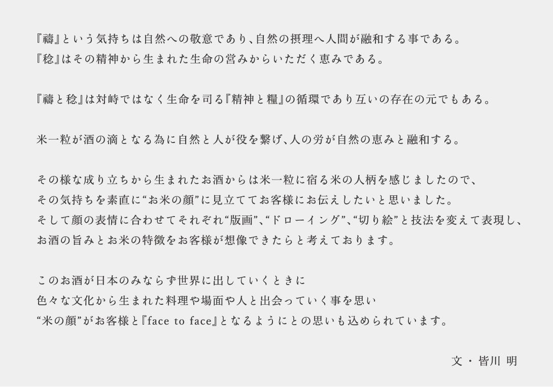デザイン/皆川 明