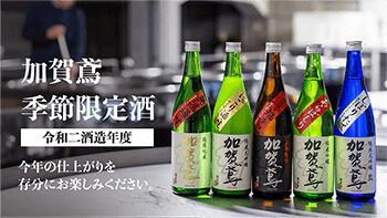 加賀鳶 季節限定酒