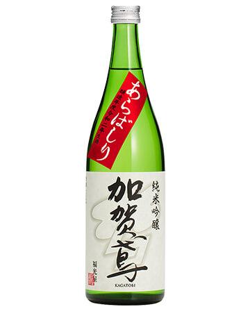 2月9日発売 加賀鳶 純米吟醸 あらばしり・生