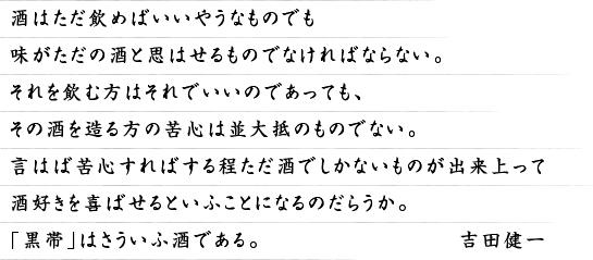「黒帯」の命名者、吉田健一が寄せた一文がある。